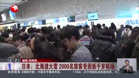 午间30分 2019 日本:北海道大雪 2000名旅客受困新千岁机场