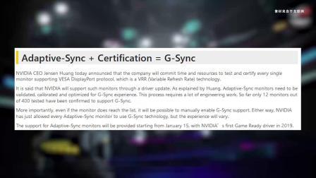 Nvidia的G-Sync技术开始兼容部分FreeSync显示器