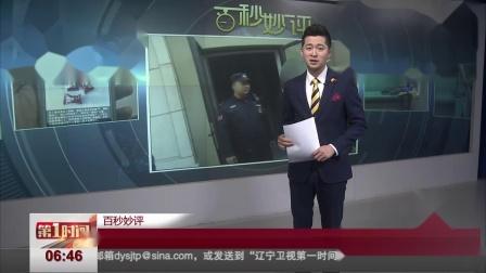 """第一时间 辽宁卫视 2019 男子上门发喜糖  又有""""新剧本"""""""