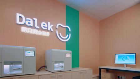 戴立克-二氧化锆全瓷牙O2O服务商