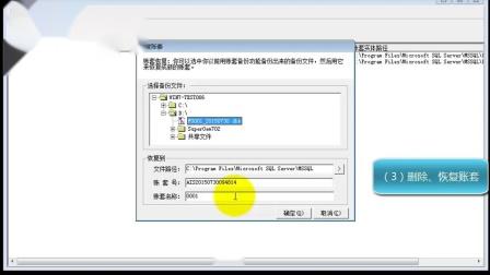 金蝶KIS行政事业版V12.0_新建账套和账套管理