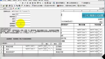 金蝶KIS行政事业版V12.0_报表与分析