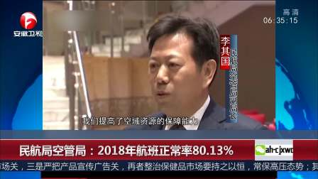 超级新闻场 2019 民航局空管局:2018年航班正常率80.13%
