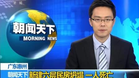 广东惠州 新建六层民房坍塌 一人死亡