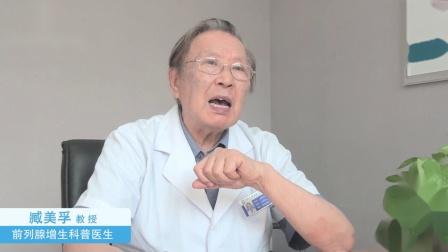 济南九龙医院臧美孚教授讲 生活中前列腺增生患者怎么护理 如何做好日常保健