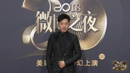 罗晋帅气造型太撩人,甜蜜分享婚后生活 2018微博之夜红毯大秀 20190111