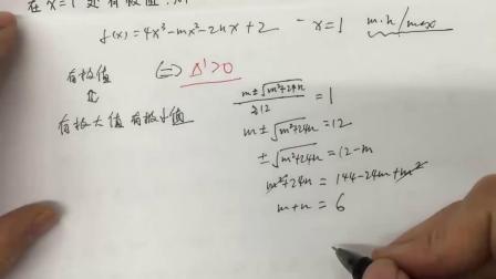 高一数学函数教学视频高中数学函数中三次函数逆天解题思维