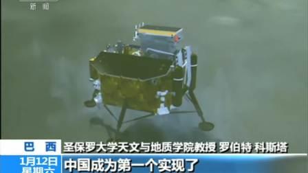 """新闻直播间 2019 巴西学者:""""嫦娥""""探月见证中国进步"""
