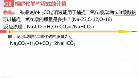 化学计算题微课