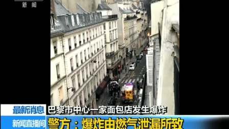 新闻直播间 2019 最新消息·巴黎市中心一家面包店发生爆炸 警方:爆炸由燃气泄漏所致