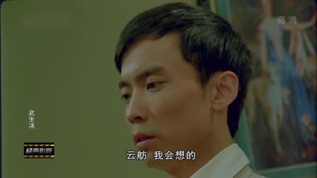 武生决 原名:过江龙(辽宁卫视高清频道)