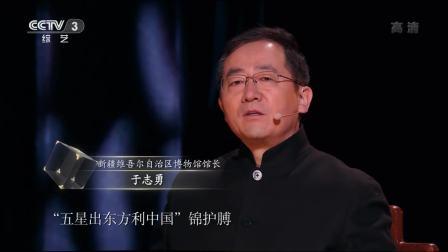 """汉代惊现""""五星出东方利中国""""预言?织锦跨越千年带来奇迹"""