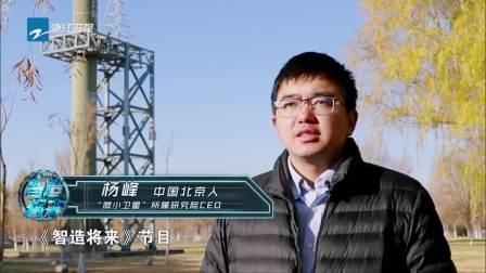智造将来 第一季 600位百姓的声音被带上太空,这是中国电视史上的一次奇迹