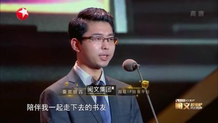 李沁、张若昀共同揭晓超级IP新锐作家,我会修空调、青青谁笑发表获奖感言 2018阅文超级IP风云盛典 20190113