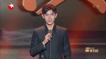 陈飞宇获超级IP新人演员,现场模仿陈凯歌,感谢父亲对自己的教导 2018阅文超级IP风云盛典 20190113
