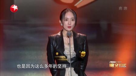 杨幂斩获超级IP女演员,感谢众位作者将角色交给自己演绎 2018阅文超级IP风云盛典 20190113