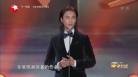 刘嘉玲一袭纱裙大气端庄,陈坤获得超级IP男演员 2018阅文超级IP风云盛典 20190113