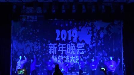 2019年大理大学大学生艺术团新年晚会