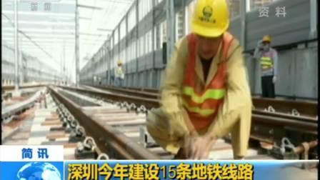 新闻30分 2019 深圳今年建设15条地铁线路
