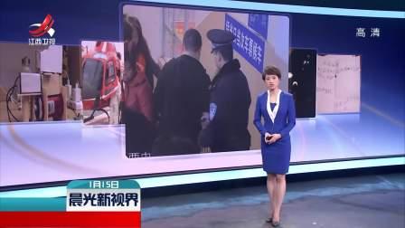 晨光新视界 2019 赣州:冒用他人身份买车票 原来是网逃人员