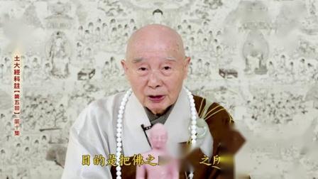 净土大经科註(第五回)第10集:净空老法师2019年1月13日讲于香港佛陀教育学会
