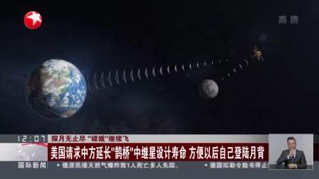"""午间30分 2019 探月无止境 """"嫦娥""""继续飞"""