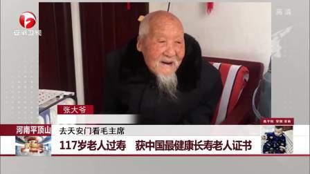 每日新闻报 2019 河南平顶山:117岁老人过寿,获中国最健康长寿老人证书