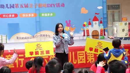 六街幼儿园第五届趣味亲子DIY活动(上)