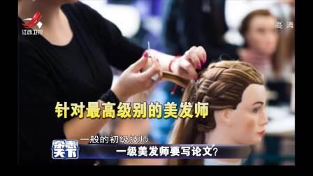 杂志天下 2019 人社部发布《国家职业技能标准》:一级美发师要写论文?