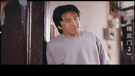 四分钟看完星爷92年电影《新精武门2》