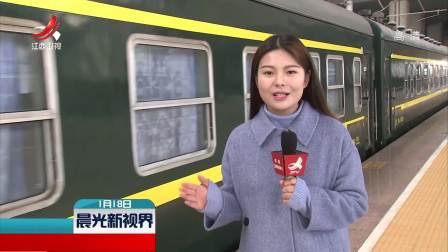 """晨光新视界 2019 全国首趟混改旅游专列 开启""""旅游+铁路""""新时代"""