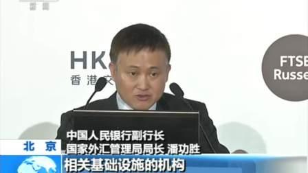 新闻直播间 2019 潘功胜谈中国债券市场 继续推动债券市场对外开放