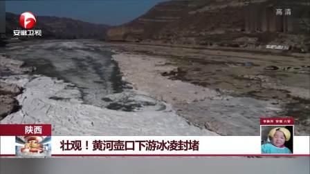 壮观!黄河壶口下游冰凌封堵 每日新闻报 20190119