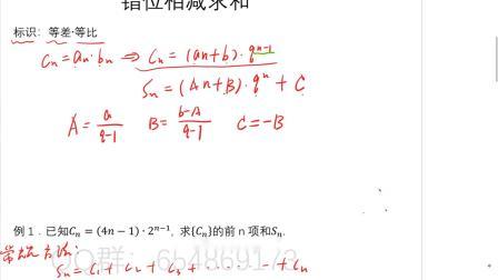 高中数学必修五视频求等差数列的通项公式错位相减求和技巧