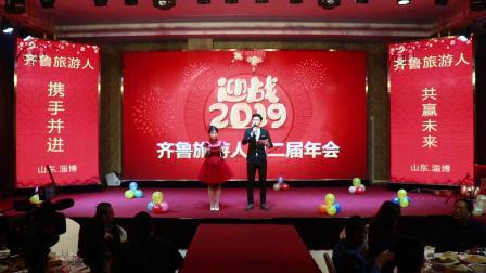 齐鲁旅游人2019年新春联谊会