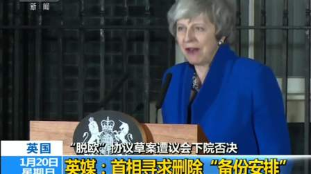 """""""脱欧""""协议草案遭议会下院否决 英媒:首相寻求删除""""备份安排"""""""