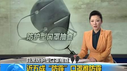 """日常防护型口罩抽查 近五成""""防霾""""口罩难防霾 0 20190120"""