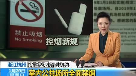 浙江杭州:新版控烟条例实施 室内公共场所全面禁烟 0 20190120