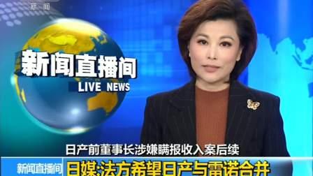 日产前董事长涉嫌瞒报收入案后续 日媒:法方希望日产与雷诺合并 0 20190120