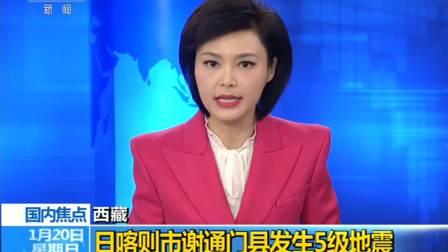 新闻直播间 2019 :日喀则市谢通门县发生5级地震
