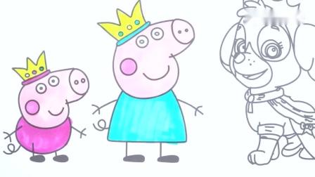 小猪佩奇和汪汪队的天天戴上皇冠参加派对简笔画