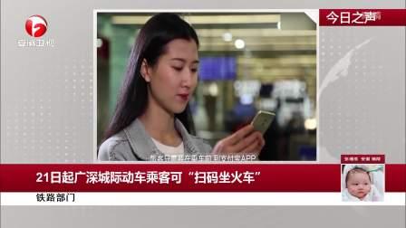 """21日起广深城际动车乘客可""""扫码坐火车"""" 每日新闻报 20190121"""