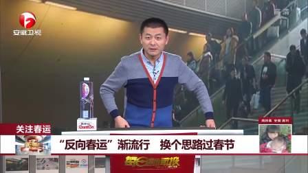 """""""反向春运""""渐流行,换个思路过春节 每日新闻报 20190121"""