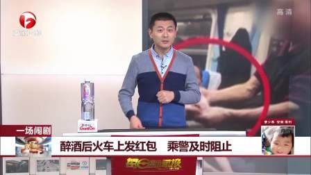 醉酒后火车上发红包,乘警及时阻止 每日新闻报 20190121