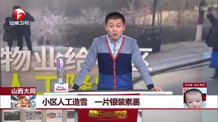 山西大同:小区人工造雪,一片银装素裹 每日新闻报 20190121