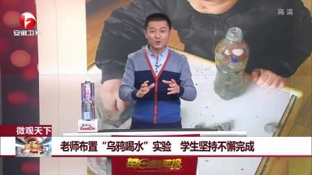 """老师布置""""乌鸦喝水""""实验,学生坚持不懈完成 每日新闻报 20190121"""