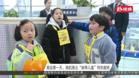 """春运第一天: 南航推出""""邮寄儿童""""特色服务"""