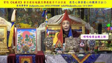 常念《地藏经》会否连结地狱及佛教能否不分宗派(粤语)慈悲心菩提心的观修方法15