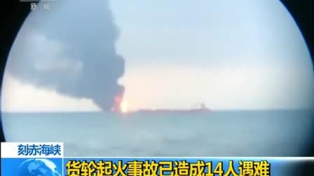 新闻直播间 2019 刻赤海峡:货轮起火事故已造成14人