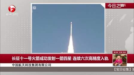 长征十一号火箭成功发射一箭四星 连续六次高精度入轨 每日新闻报 20190122